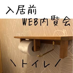 【入居前web内覧会】トイレ