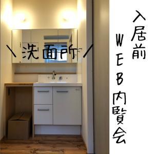 【入居前web内覧会】洗面所&廊下収納