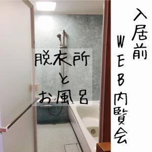 【入居前web内覧会】脱衣所&お風呂