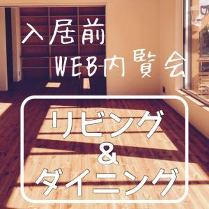 【入居前web内覧会】リビング+ダイニング