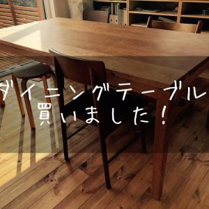 【購入】ダイニングテーブル