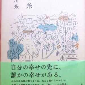 小川糸さんの『針と糸』を読んで -日常の中に幸せを感じるヒント-
