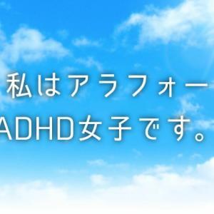 私はアラフォーADHD女子です