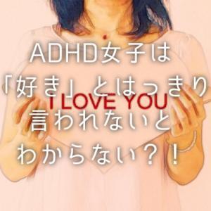 「好き」と言葉にされないとわからない?ADHD女子が恋愛において「察する」ことの難しさ