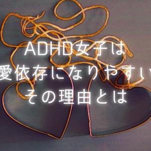 ADHD女子は恋愛依存になりやすい?!その理由とは