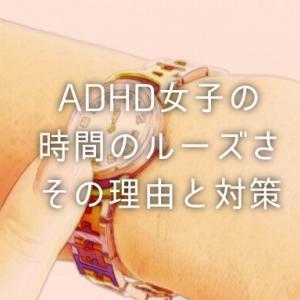 ADHD女子の時間のルーズさ…よりよい人間関係構築には対策が必要