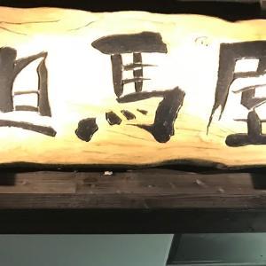 Today was the best payment here! !! Tajimaya Higashimikuni store