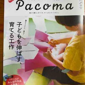 パコマ8月号は工作特集!