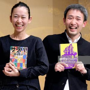 芥川賞 2019  第162回候補・候補作  歴代の受賞者 おススメの作品は。