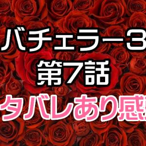 【バチェラー3】第7話ネタバレ感想・名言『もうバラ渡されへん』誕生&岩間恵は敵無しの無双モード!