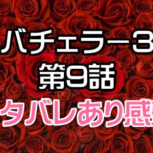 【バチェラー3】第9話ネタバレ感想・友永真也が家族にマジギレ&水田あゆみが驚異の大逆転!