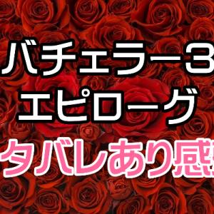 【バチェラー3】第11話ネタバレ感想・未熟過ぎるバチェラー友永真也が招いた悲劇