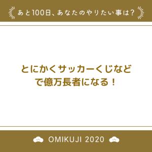 #695 令和初のあと100日!の巻