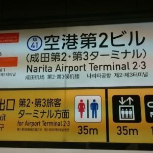 成田空港第2ビル駅の二重改札解消 そもそもなぜ? 利用者目線で交通機関を考える 日本の当たり前は世界では?