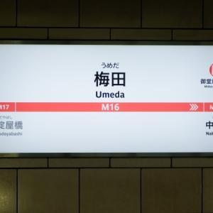 大阪メトロが終電延長社会実験を実施 キャッチコピーは「その夜、御堂筋線は、眠らない」 そもそも夜中はなぜ電車が動かない?