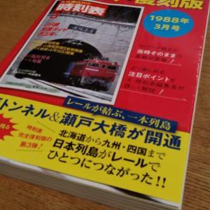 購入してみました 時刻表完全復刻版 1988年3月号