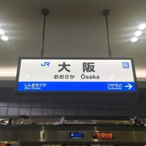 2021年改正 京阪神終電繰り上げ後のダイヤはこうなる JR西日本が新ダイヤ案を発表