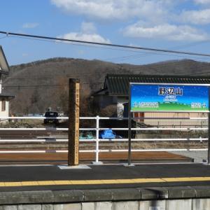鉄道駅標高よもやま話   最も標高の高い駅、標高の低い駅はどこ?