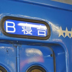 香川県で「オハネフの宿」2021年秋オープン予定 寝台車を活用した宿泊施設