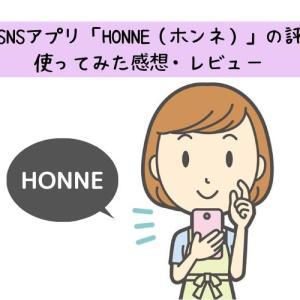 若い女性に人気!匿名SNSアプリ「HONNE(ホンネ)」の評判や使ってみた感想・レビュー