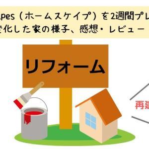【シミュレーションゲームアプリ】Homescapes(ホームスケイプ)を2週間プレイして変化した家の様子、感想・レビュー!