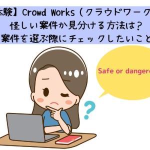 【実体験】Crowd Works(クラウドワークス)で怪しい案件か見分ける方法は?案件を選ぶ際にチェックしたいこと