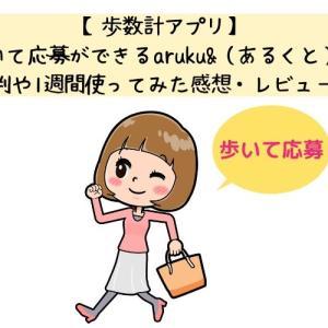 【歩数計アプリ】歩いて応募ができるaruku&(あるくと)の評判や1週間使ってみた感想・レビュー!