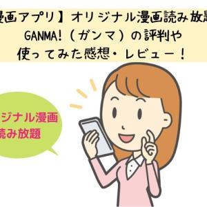 【漫画アプリ】オリジナル漫画読み放題!GANMA!(ガンマ)の評判や使ってみた感想・レビュー!