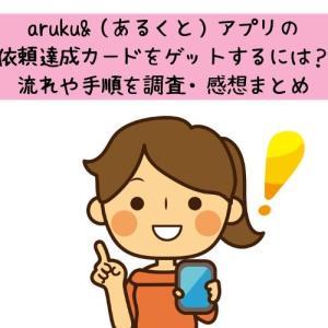 aruku&(あるくと)アプリの依頼達成カードをゲットするには?流れや手順を調査・感想まとめ