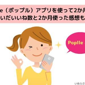 Poplle(ポップル)アプリを使って2か月目!稼いだいいね数と2か月使った感想も!