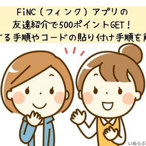 FiNC(フィンク)アプリの友達紹介で500ポイントGET!紹介する手順やコードの貼り付け手順を解説!