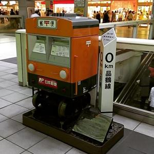 今日は何の日<鉄道編>6月12日、品川~横浜が仮開業