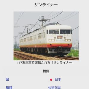 今日は何の日<鉄道編>7月14日、倉敷~笠岡開業