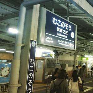 今日は何の日<鉄道編>7月16日、阪急神戸本線開業