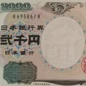 今日は何の日<鉄道編>7月19日、2000円紙幣発行
