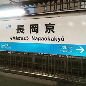 今日は何の日<鉄道編>7月26日、向日町~大阪開業