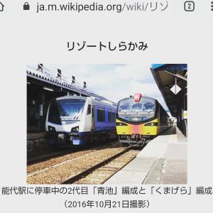 今日は何の日<鉄道編>7月30日、五能線全通