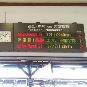 今日は何の日<鉄道編>9月19日、土讃線延伸