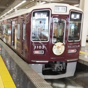 今日は何の日<鉄道編>2月4日、「阪急」のはじまり