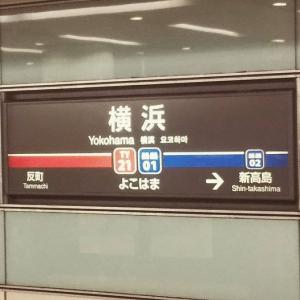 【今日は何の日 2/14】 東横線開業記念チョコがあったら売れるか??