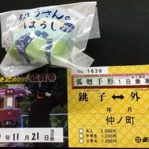 【銚子電鉄応援】 「おとうさんのぼうし」に隠された意味。