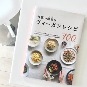 レビュー|初心者向けのヴィーガンレシピ本は【世界一簡単なヴィーガンレシピ】がいい。