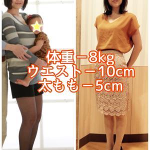 【産後ダイエット】子育て中でも痩せた方法