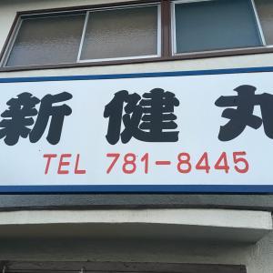 船釣り初心者にオススメする船宿は金沢八景「新健丸」で確定