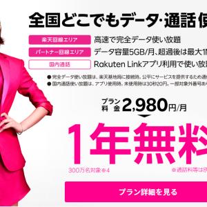 【先着300万人1年プラン料金無料】(楽天モバイル)Rakuten UN-LIMIT を契約した感想【経験談】