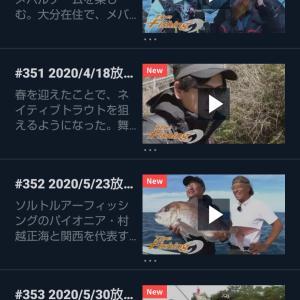 【スマホ・タブレットで】見逃した「The Fishing ザ・フィッシング」をいつでもどこでも何度でも視聴できる方法