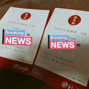 日本さかな検定(愛称ととけん)2級に合格する方法【30日で合格した勉強法】