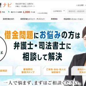 【お知らせ】債務整理ナビさんから取材を受けました!