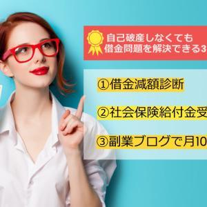 【完全保存版】自己破産しなくても借金問題を解決できる3つの方法