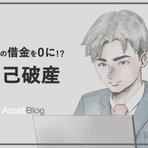 【自己破産】をYouTube動画で詳しく解説